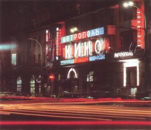 Moscow 1972 (Kino)